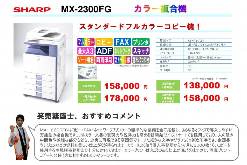 SHARP MX-2300FG カラー複合機