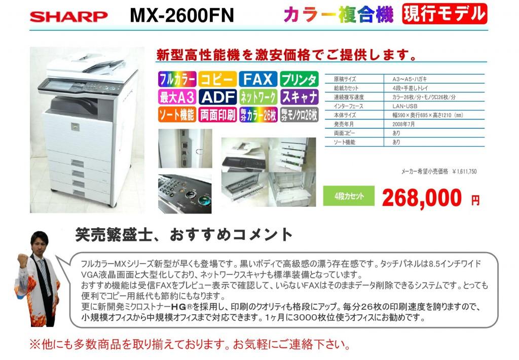 SHARP MX-2600FN  カラー複合機